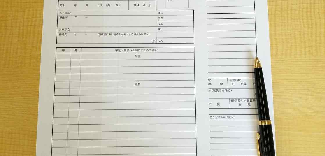 【保存版】技術者/エンジニアの履歴書の書き方