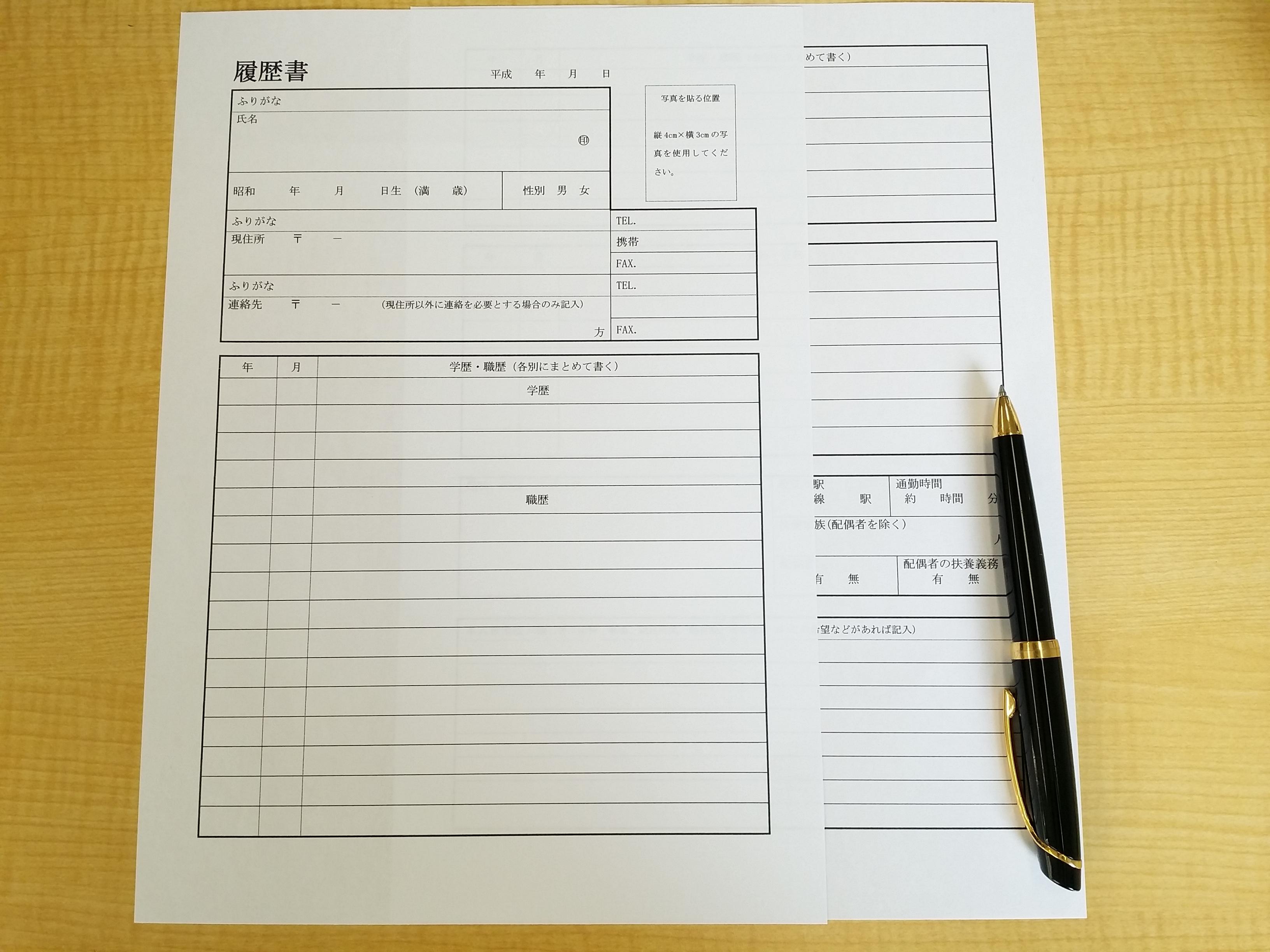 【保存版】技術者/エンジニアの履歴書、職務経歴書の書き方
