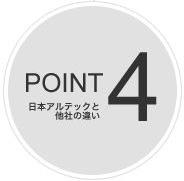 日本アルテックの特徴Point4