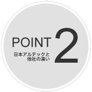 日本アルテックの特徴Point2