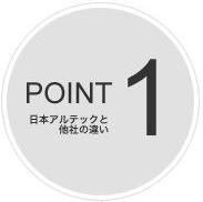 日本アルテックの特徴Point1