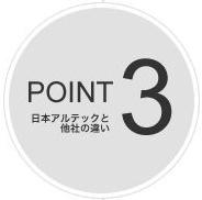 日本アルテックの特徴Point3