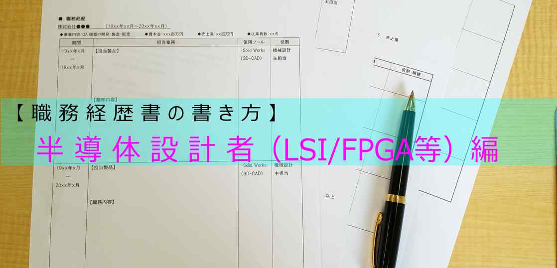 LSI/FPGA等の半導体設計技術者の職務経歴書の書き方