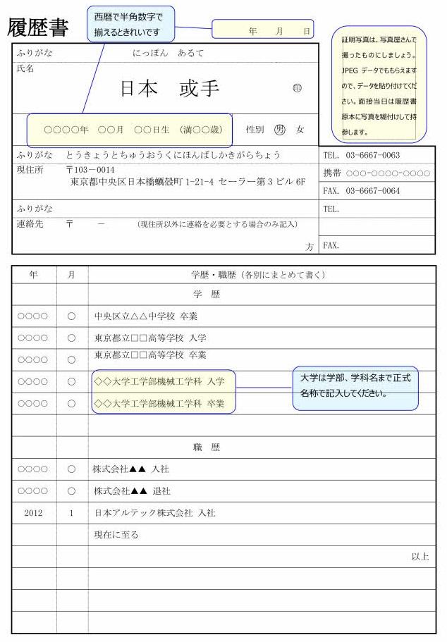 技術者の履歴書の書き方見本(1ページ目)