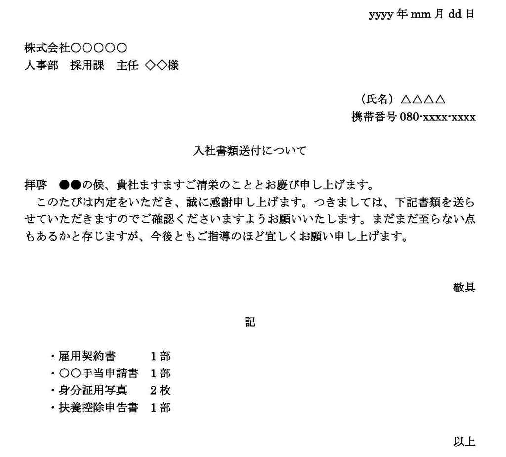 添え状 (そえじょう) - Japanese-English Dictionary - JapaneseClass.jp