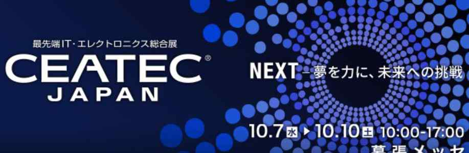 CEATEC JAPAN(シーテックジャパン)今年は10月7日から開催!