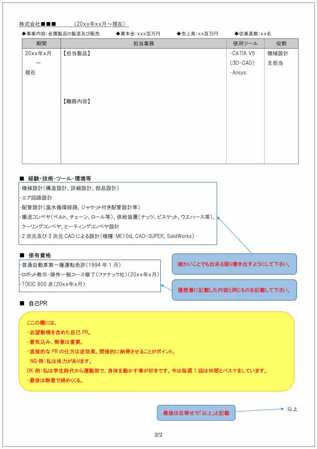 機械設計技術者の職務経歴書の書き方見本_2ページ目