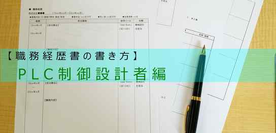 電気制御設計技術者(PLC制御)の職務経歴書の書き方
