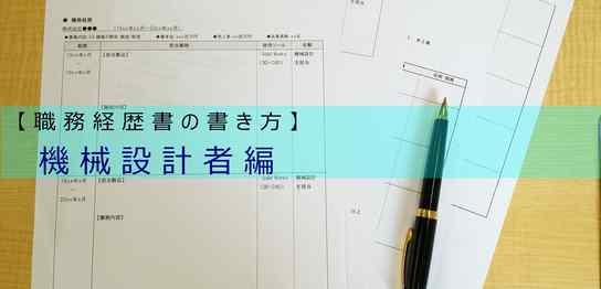 機械設計技術者の職務経歴書の書き方