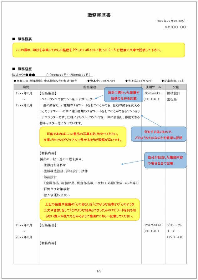 機械設計技術者の職務経歴書の書き方見本_1ページ目
