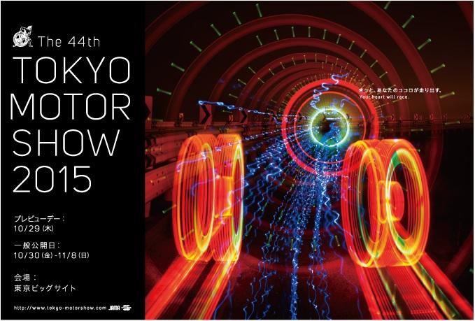 東京モーターショー2015チケット先行販売