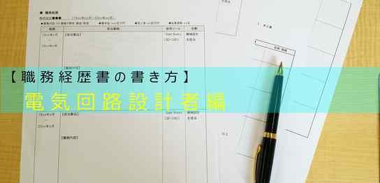 電気電子回路設計技術者の職務経歴書の書き方