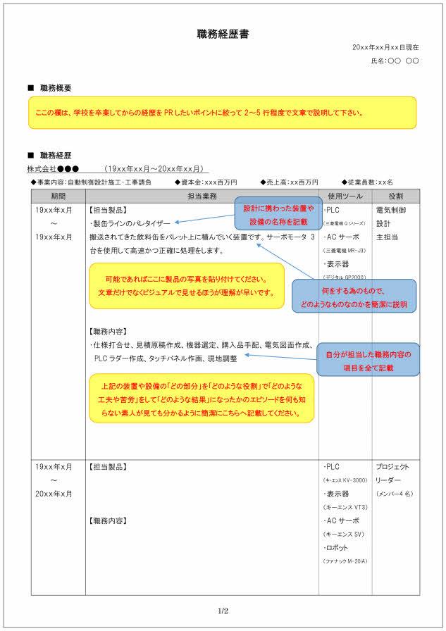 PLC制御設計技術者の職務経歴書の書き方見本_1ページ目