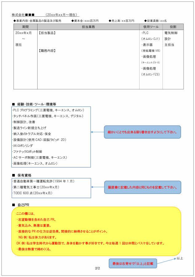 PLC制御設計技術者の職務経歴書の書き方見本_2ページ目