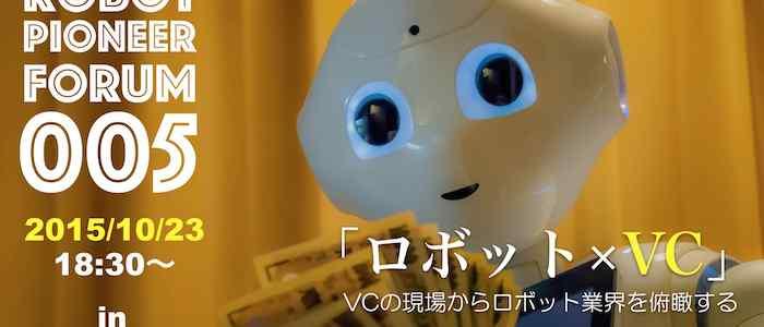 ロボットパイオニアフォーラム005は10/23(金)開催!