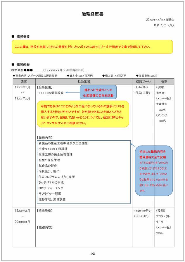生産技術者の職務経歴書の書き方見本_1ページ目