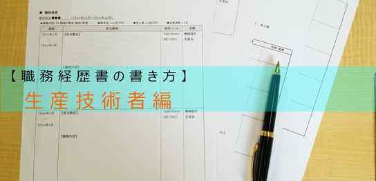 生産技術者の職務経歴書の書き方