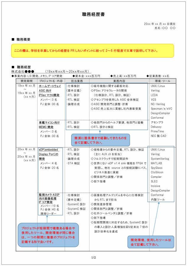 LSI、FPGA等の半導体設計者の職務経歴書の書き方見本_1ページ目