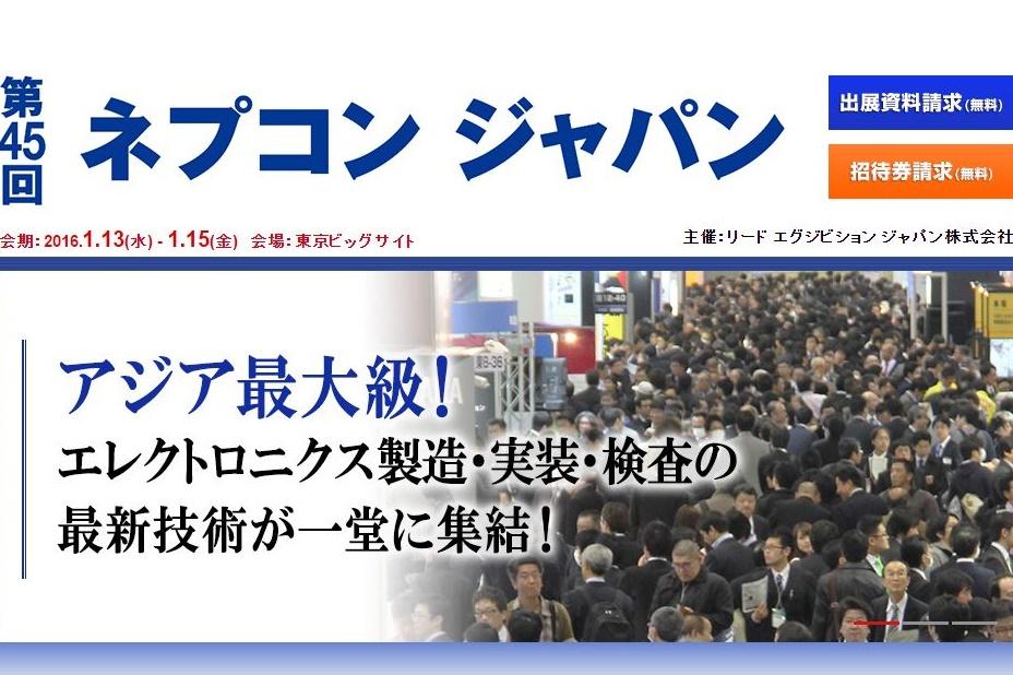 エレクトロニクス技術展「ネプコンジャパン2016」は1月に開催!
