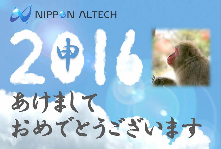 2016年申年の年賀状