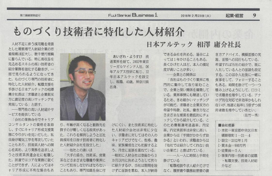 フジサンケイビジネスアイに弊社代表の取材記事が掲載されました