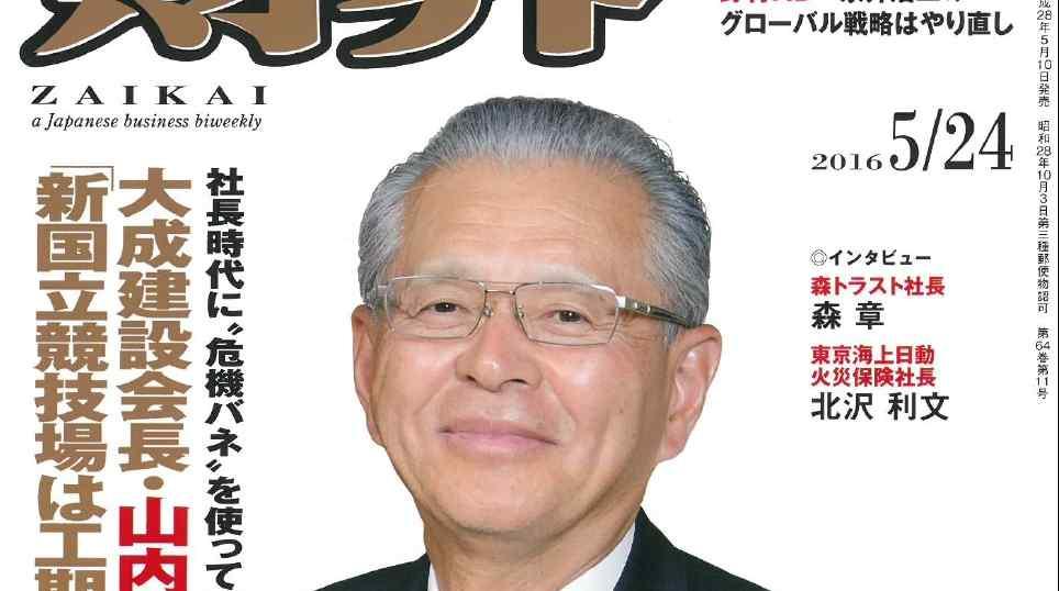 総合ビジネス誌「財界」に弊社代表インタビュー記事が掲載されました
