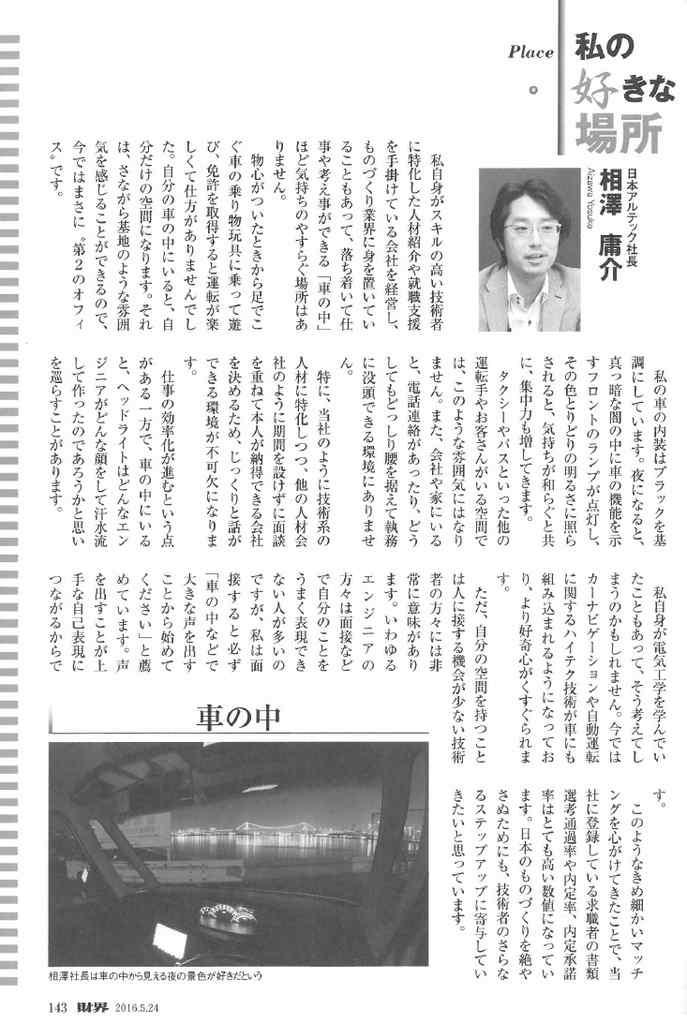 20160510_財界掲載ページ【日本アルテック】