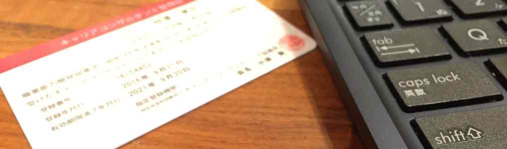キャリアコンサルタント登録証とノートパソコン