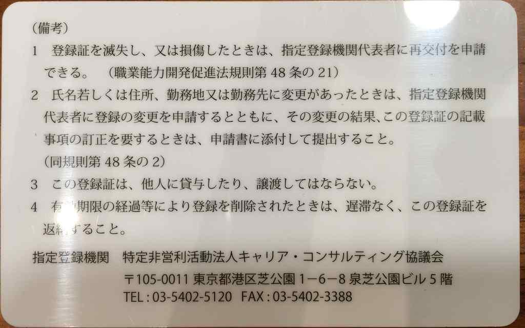 キャリアコンサルタント登録証(裏)