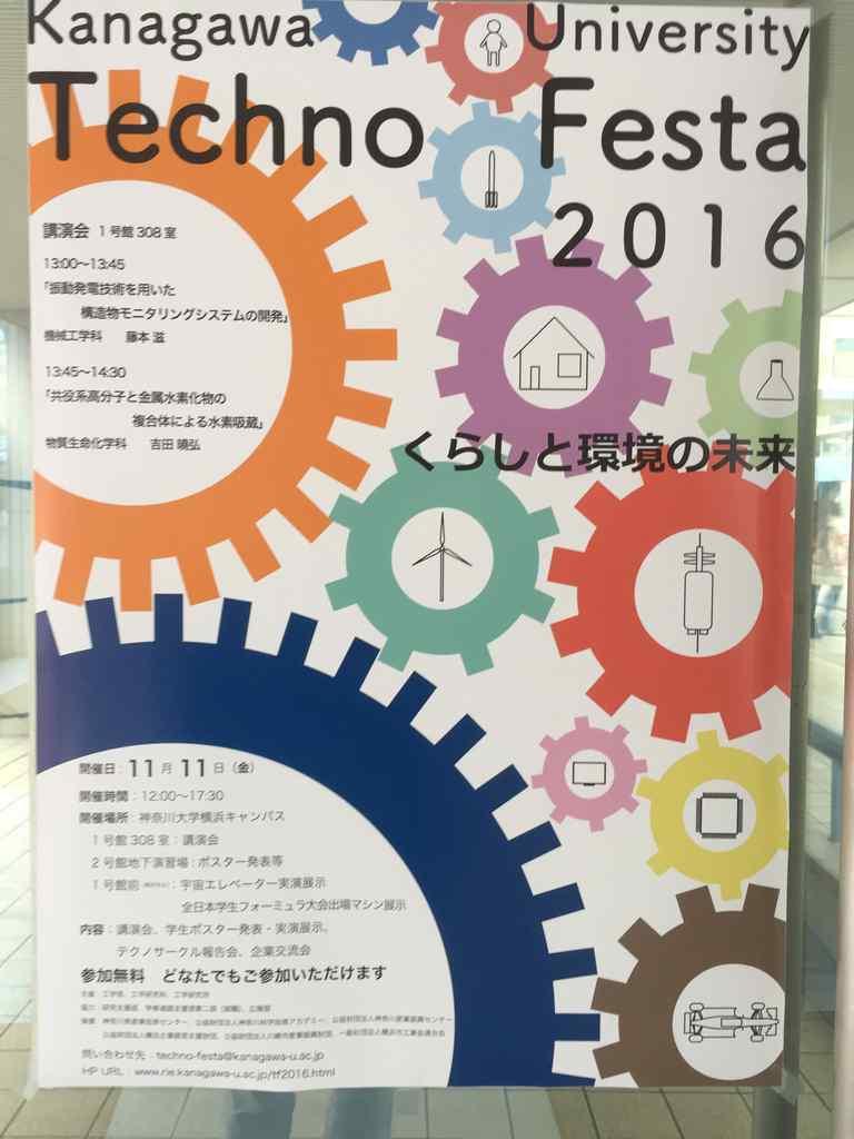 神大テクノフェスタ2016のポスター