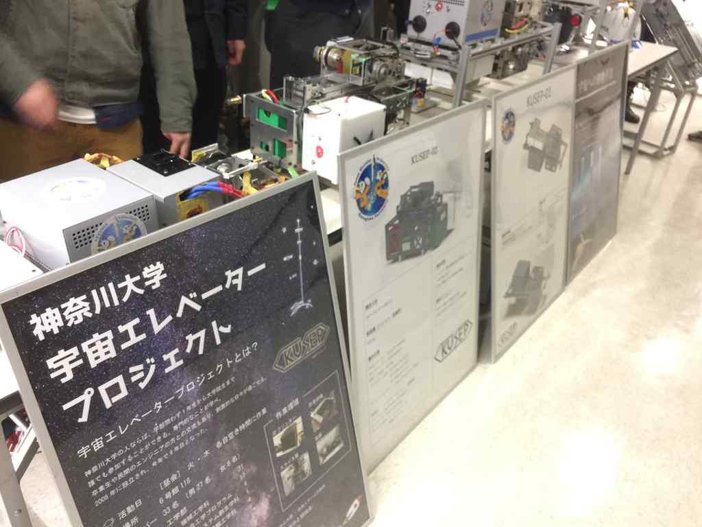 宇宙エレベータープロジェクト