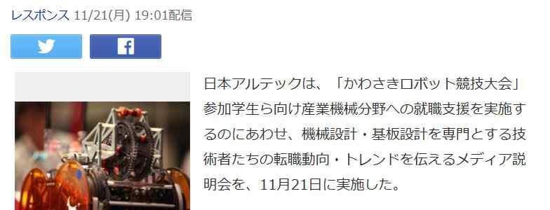 Yahoo!ニュースに弊社取材記事が掲載されました