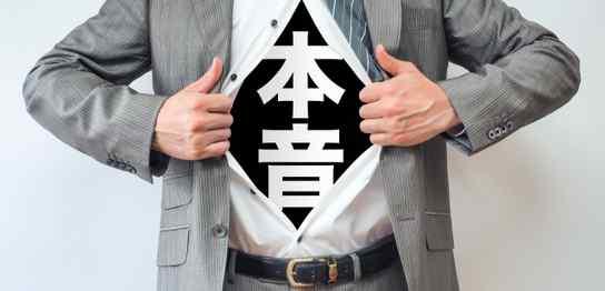 シャツのボタンを開けたら「本音」の文字