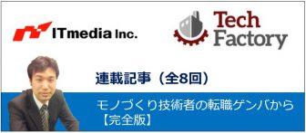TechFactoryで連載している日本アルテック浦林の記事バナー