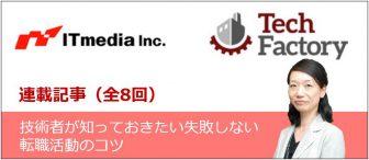 TechFactoryで連載している日本アルテック三上の記事バナー