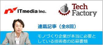 TechFactoryで連載している日本アルテック相澤の記事バナー