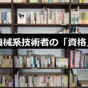 本棚に機械系技術者の「資格」という文字の帯