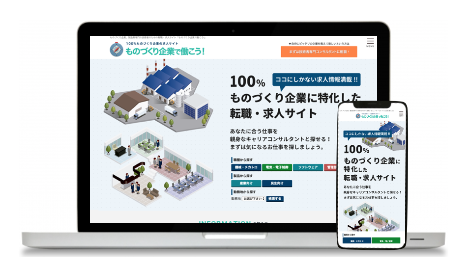 求人サイト「ものづくり企業で働こう!」のイメージ画像
