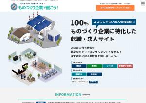 モノキューTOPページ画面(小)