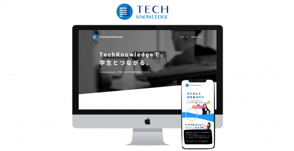 TechKnowledgeイメージ画像(事業紹介ページ用)