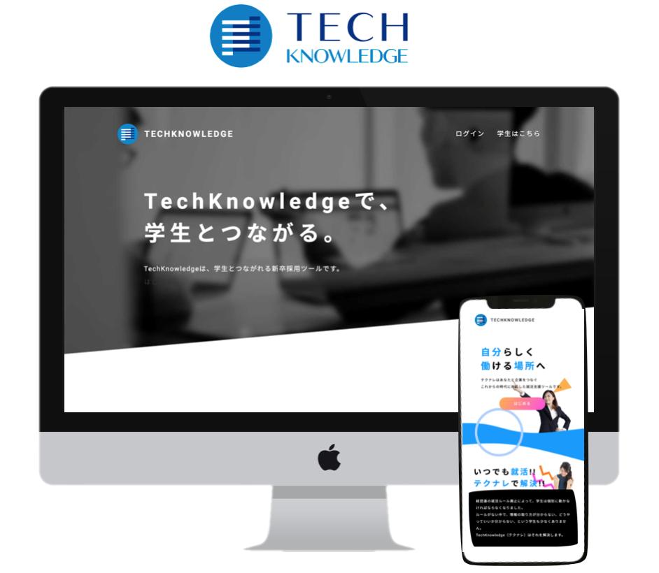 TechKnowledgeのイメージ画像