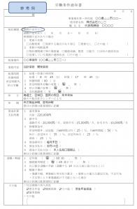 【参考例】労働条件明示書
